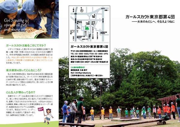 Gs_tokyo4_2011__10_2